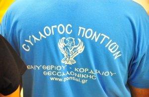 Νέο Διοικητικό Συμβούλιο στο Σύλλογο Ποντίων Ελευθερίου-Κορδελιού
