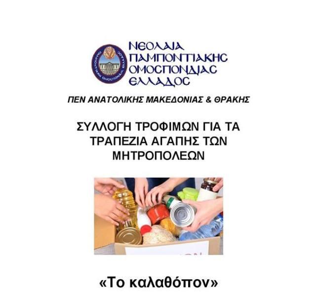 Η ΠΕΝ Ανατολικής Μακεδονίας και Θράκης κοντά στους συνανθρώπους μας που έχουν ανάγκη