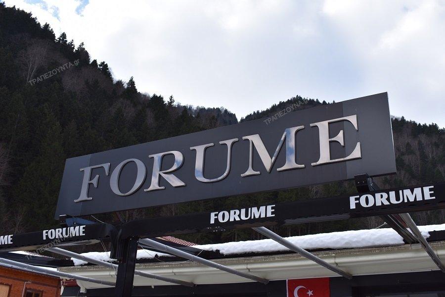 Στο Σαράχο της Τραπεζούντας ακόμη και τα καταστήματα έχουν ποντιακά ονόματα (φωτο)