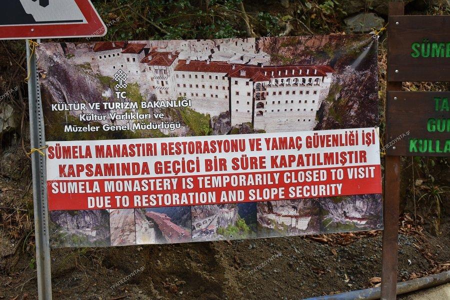 Η Εύξεινος Λέσχη Ευρωπαίων Πολιτών για την ανακοίνωση της Τουρκίας ότι διεκδικεί τα κειμήλια της «Παναγίας Σουμελά»