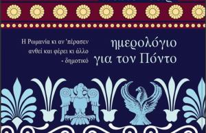 Ημερολόγιο για τον Πόντο από τις εκδόσεις «Μαλλιάρης Παιδεία»