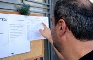Δύο νέες προκηρύξεις του ΑΣΕΠ αναμένεται να «ξεκλειδώσουν» στο προσεχές χρονικό διάστημα, ανοίγοντας τις αιτήσεις για τους ενδιαφερόμενους υποψηφίους