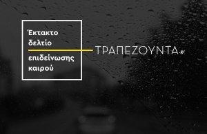 ΕΚΤΑΚΤΟ ΔΕΛΤΙΟ ΚΑΙΡΟΥ – ΕΜΥ: Έρχονται ισχυρές βροχές, καταιγίδες και θυελλώδεις άνεμοι