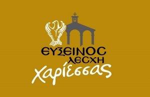 Δείτε πότε κάνει αγιασμό η Εύξεινος Λέσχη Χαρίεσσας και ποια τμήματα την απαρτίζουν φέτος