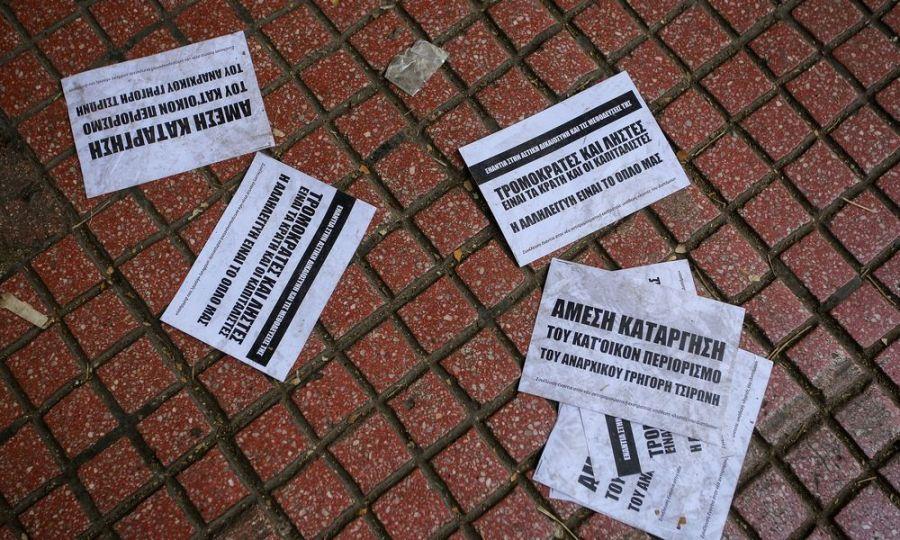 Κατάληψη στον Δικηγορικό Σύλλογο Αθήνας και την ΕΥΔΑΠ από αντιεξουσιαστές