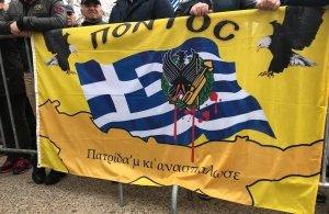 Σύσσωμα τα ποντιακά σωματεία του ΣΠΟΣ Νότιας Ελλάδας και Νήσων θα παρευρεθούν στην παλλαϊκή συγκέντρωση για τη Μακεδονία