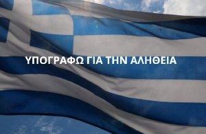 Υπογράφω για τη Μακεδονίας μας — Η Μακεδονία είναι μία και είναι ελληνική