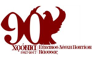 Η Εύξεινος Λέσχη Ποντίων Νάουσας μεταφέρει τη ΓΣ της, προκειμένου να παρευρεθεί στο συλλαλητήριο για τη Μακεδονία