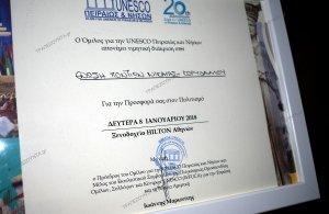 Η Ένωση Ποντίων Νίκαιας-Κορυδαλλού ανάμεσα στις δεκάδες βραβεύσεις του Ομίλου για την UNESCO Πειραιώς και Νήσων