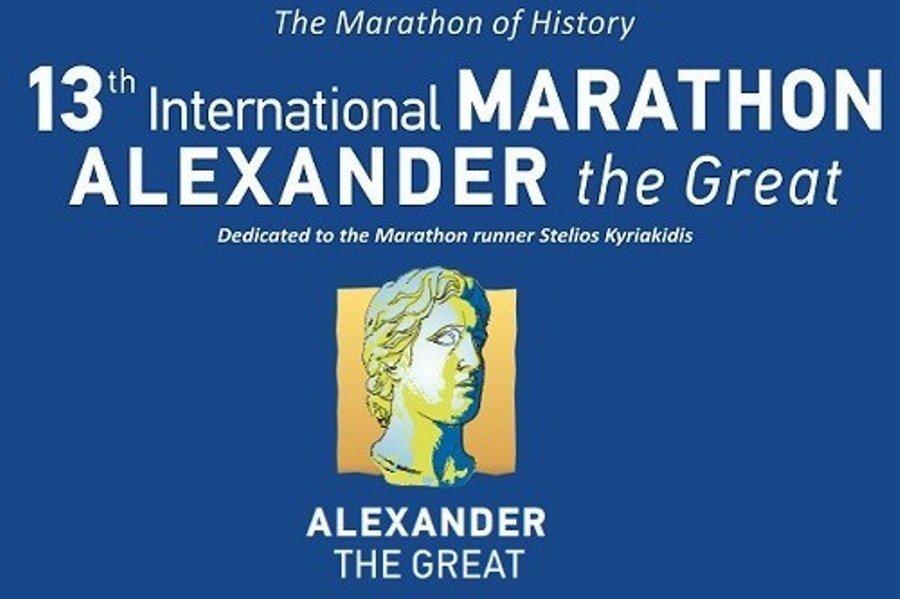 Ο «Εύξεινος Λόγος» τρέχει στον 13ο Διεθνή Μαραθώνιο «Μέγας Αλέξανδρος»