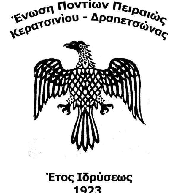 Ψήφισμα εξέδωσε η Ένωση Ποντίων Πειραιώς-Κερατσινίου-Δραπετσώνας για την Μακεδονία