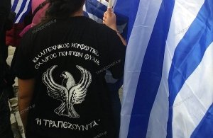 Η «Τραπεζούντα» Φυλής φώναξε για τη Μακεδονία στο πανεθνικό συλλαλητήριο της Αθήνας