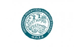 Η ΟΠΣΕ στηρίζει και συμμετέχει στο συλλαλητήριο για την Μακεδονία που θα γίνει στην Αθήνα