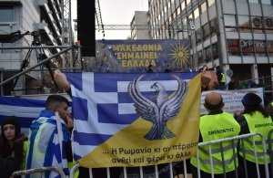 Η ΕΠΟΝΑ και οι «Κομνηνοί» Εύβοιας στηρίζουν και συμμετέχουν στο συλλαλητήριο της ΔΕΘ για το Σκοπιανό