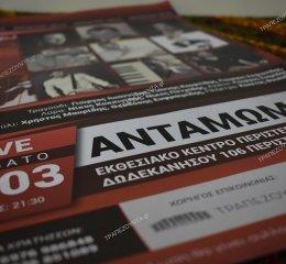 ΕΠΟΝΑ – «Αντάμωμαν 2018»: Γενοκτονία, ποντιακό γλέντι, κοινωνική προσφορά σε πρώτο πλάνο