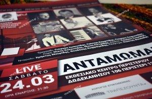 ΕΠΟΝΑ – «Αντάμωμαν 2018»: Πλούσια δώρα και καλλιτεχνικό πρόγραμμα απόψε στο Περιστέρι