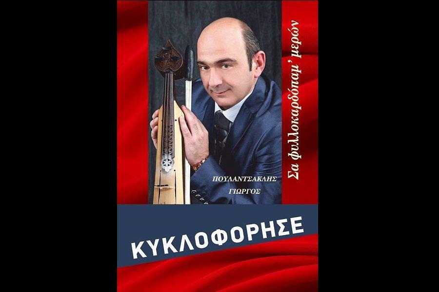 «Σα φυλλοκαρδόπαμ' μερών» είναι το νέο CD του Γιώργου Πουλαντσακλή