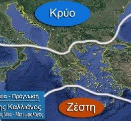 Έρχεται τρελός καιρός σήμερα με χιόνια στη Μακεδονία και «καύσωνα» στην Κρήτη