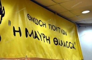 Η «Μαύρη Θάλασσα» Νέας Σμύρνης «ταξιδεύει» τα παιδιά στον Πόντο — Τι δήλωσε η εμπνεύστρια της ιδέας στο ΤΡΑΠΕΖΟΥΝΤΑ.gr