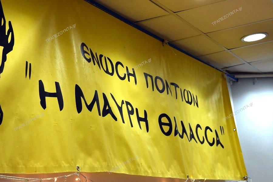 Εκδρομή στη Ρουμανία διοργανώνει η «Μαύρη Θάλασσα» Νέας Σμύρνης
