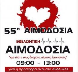 55η εθελοντική αιμοδοσία στους «Ακρίτες του Πόντου»