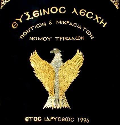 Η Εύξεινος Λέσχη Ποντίων και Μικρασιατών Nομού Τρικάλων θα βρεθεί στο Ηρώδειο για την παράσταση «Οιδίπους Τύραννος»