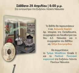 Παρουσίαση του παιδικού βιβλίου «Η κυρία Τσαγερό» στην Εύξεινο Λέσχη Νάουσας