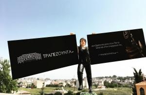 Το ΤΡΑΠΕΖΟΥΝΤΑ.gr σας στέλνει στον ετήσιο χορό του «Καπετάν Ευκλείδη» Αχαρνών