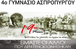 Για πρώτη φορά εκδήλωση μνήμης σε «ποντιακό» σχολείο στον Ασπρόπυργο Αττικής