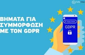 Σε εφαρμογή από σήμερα ο νέος κανονισμός για την προστασία των προσωπικών δεδομένων (GDPR) — Τι αλλάζει στο διαδίκτυο (βίντεο)