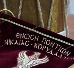 Έκτακτη Γενική Συνέλευση στην Ένωση Ποντίων Νίκαιας-Κορυδαλλού