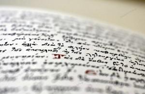 Η ποντιακή διάλεκτος θα διδάσκεται από το Σεπτέμβριο στο Δημοκρίτειο Πανεπιστήμιο Θράκης