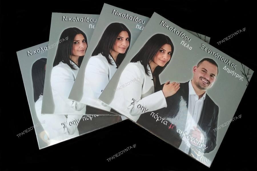 Η ΤΡΑΠΕΖΟΥΝΤΑ.gr κάνει ΔΩΡΟ σε 4 αναγνώστες της το CD «'Σ σην πόρτα μ' αηδονόπον»