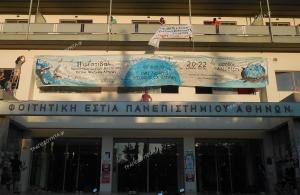 Καταγγελία προς το ΙΝΕΔΙΒΙΜ από φοιτητές της εστίας του ΕΚΠΑ
