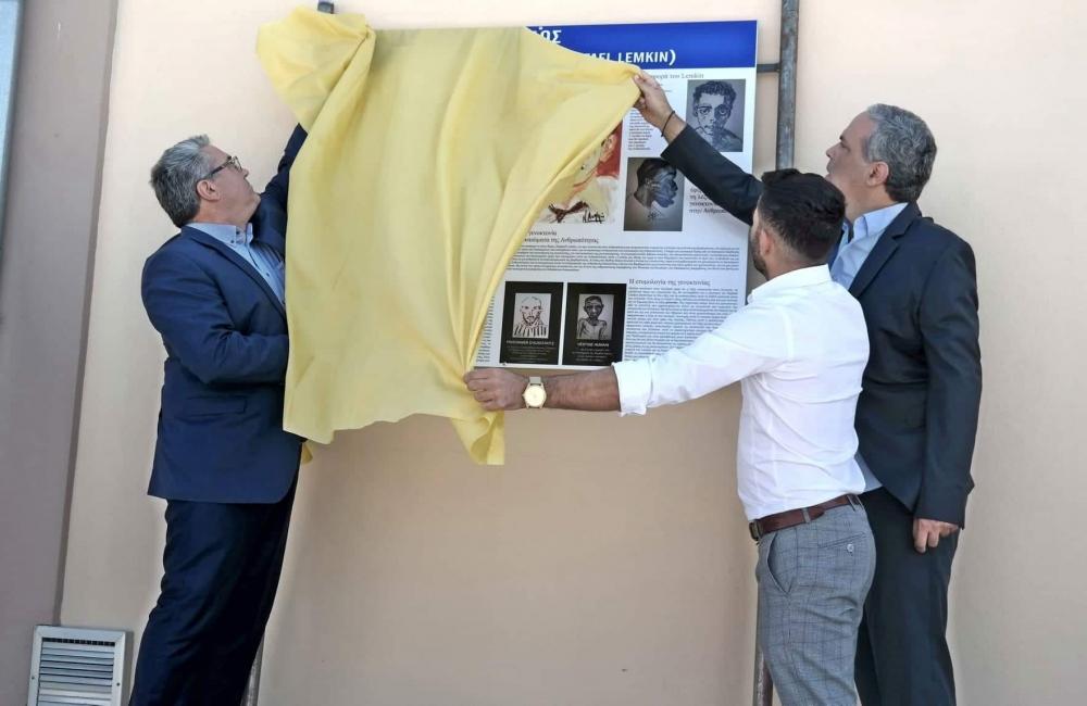 Έγιναν τα αποκαλυπτήρια της ονοματοδοσίας Ράφαελ Λέμκιν στο Μικροχώρι της Δράμας