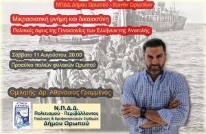 Την εκδήλωση «Μικρασιατική μνήμη και δικαιοσύνη—Πολιτικές όψεις της γενοκτονίας των Ελλήνων της ανατολής» διοργανώνει ο δήμος Ωρωπού