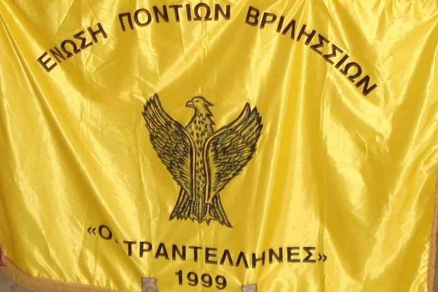 Πέθανε ο πρόεδρος της Ένωσης Ποντίων Βριλησσίων «Οι Τραντέλληνες», Γιώργος Χονδροματίδης
