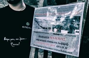 Συγκίνησε η εκδήλωση «Μνήμη εγκλημάτων και εγκλήματα μνήμης» στο Λειβάρτζι Αχαΐας