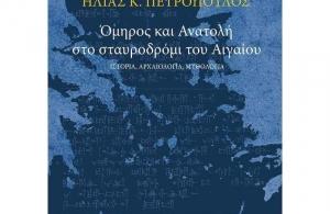 «Όμηρος και Ανατολή στο σταυροδρόμι του Αιγαίου» είναι ο τίτλος της νέας μελέτης του Ηλία Πετρόπουλου