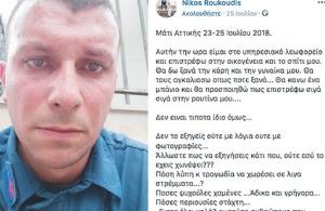 Φωτιά στο Μάτι: 100 ευρώ πρόστιμο στον πυροσβέστη-σύμβολο γιατί δάκρυσε στην τραγωδία