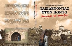 «Ταξιδεύοντας στον Πόντο, Τουρισμός της νοσταλγίας» είναι ο τίτλος του νέου βιβλίου της Μυροφόρας Ευσταθιάδου