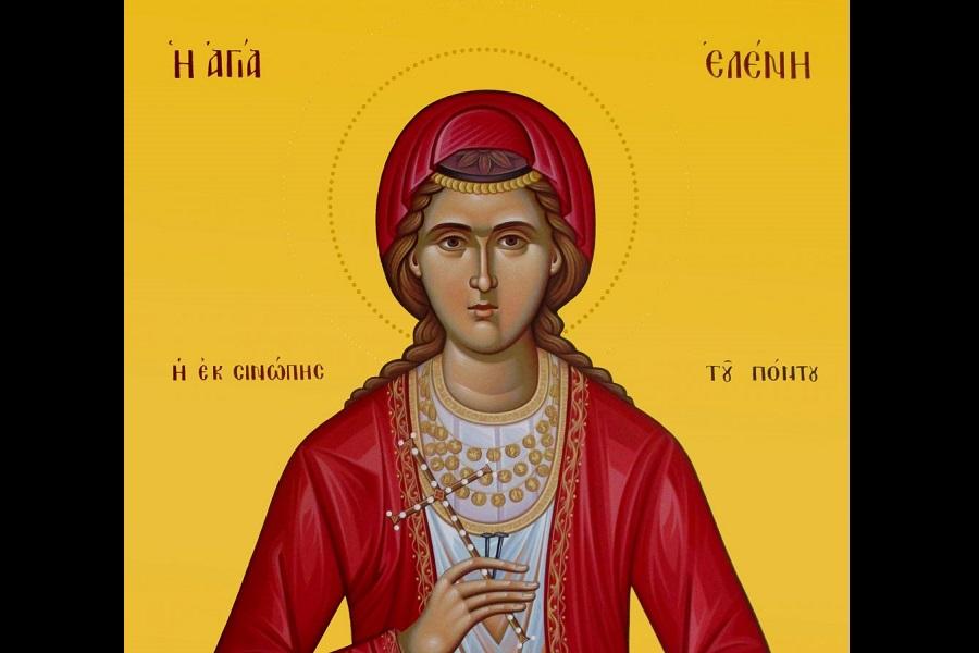 ΤΡΑΠΕΖΟΥΝΤΑ.gr | Αγία Ελένη η Παρθενομάρτυς από τη Σινώπη του Πόντου