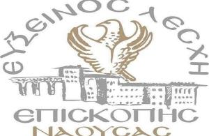 Το νέο ΔΣ της Ευξείνου Λέσχης Επισκοπής Νάουσας