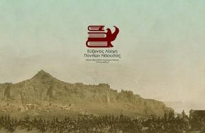 Σήμερα παρουσιάζεται ο μουσικός δίσκος «Ηχοχρώματα από την Κεϊλούκα της Νικοπόλεως του Πόντου από τον Καβαζίδη Γρηγόρη» στη Νάουσα