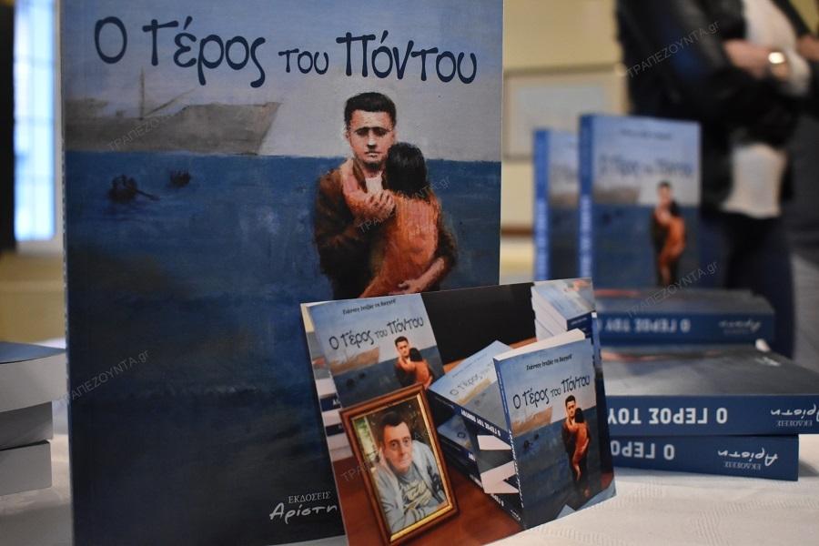 Για πρώτη φορά παρουσιάστηκε το βιβλίο «Ο γέρος του Πόντου» του αείμνηστου Γ. Ιντζεβίδη στην Αθήνα (φωτο)