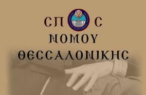 Τακτική Γενική Συνέλευση στον ΣΠοΣ Θεσαλλονίκης της ΠΟΕ