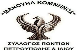 Εκμάθηση των «Μωμό'ερων» στον «Μανουήλ Κομνηνό» Πετρούπολης & Ιλίου