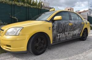 Η ΤΡΑΠΕΖΟΥΝΤΑ.gr σας ΤΑΞΙδεύει παντού — Τ' εμέτερον το ταξί με τη μονή της Παναγία Σουμελά