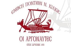 Σε γενική συνέλευση καλεί τα μέλη της η Ένωση Ποντίων Νομού Κιλκίς «Οι Αργοναύτες»