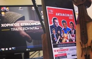 Θέλεις να πας στον ετήσιο χορό της ΕΠΟΝΑ; Η λύση είναι, μπες στο ΔΙΑΓΩΝΙΣΜΟ του ΤΡΑΠΕΖΟΥΝΤΑ.gr